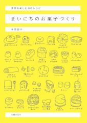 每日菓子製作生活: まいにちのお菓子づくり