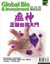環球生技201604: 掌握大中華生技市場脈動‧亞洲專業華文生技產業月刊