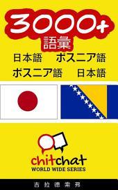 3000+ 日本語 - ボスニア語 ボスニア語 - 日本語 語彙