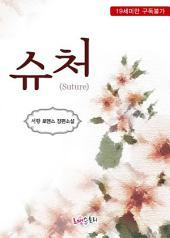 [세트] 슈처(Suture) (전2권/완결)
