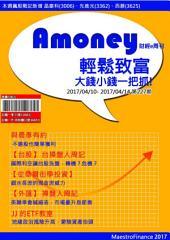 Amoney財經e周刊: 第227期