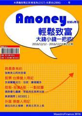 Amoney財經e周刊: 第211期