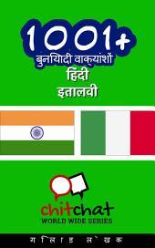 1001+ बुनियादी वाक्यांशों हिंदी - इतालवी
