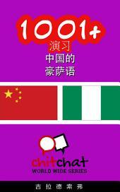 1001+ 演习 中国的 - 豪萨语