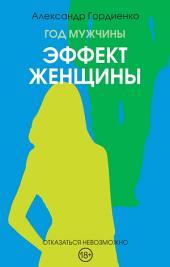 Год Мужчины. Эффект Женщины: Роман для мужчин. Женский любовный роман