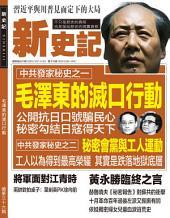 《新史記》第36期: 毛澤東的滅口行動