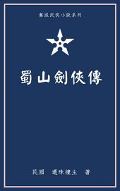 蜀山劍俠傳: 全集