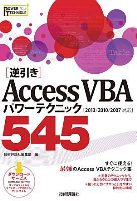 Access VBA                          545    2013 2010 2007          PDF