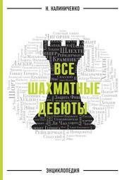 Все шахматные дебюты. Энциклопедия