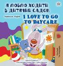 I Love to Go to Daycare  Ukrainian English Bilingual Book for Children  PDF