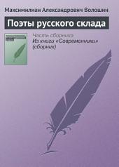 Поэты русского склада