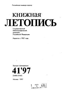 Knizhnai  a letopis   PDF