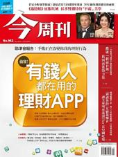 今周刊 第962期 偷窺!有錢人都在用的理財App
