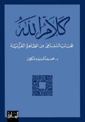 كلام الله: الجانب الشفاهي من الظاهرة القرآنية