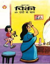 Pinki Dadi Ke Baal Hindi