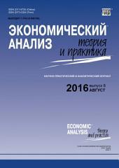 Экономический анализ: теория и практика No 8 (455) 2016