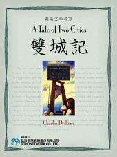 A Tale of Two Cities (雙城記)