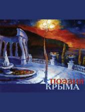 Поэзия Крыма. Сборник стихов русских поэтов