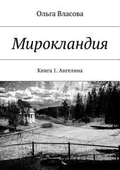 Мирокландия. Книга 1. Ангелина