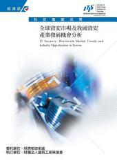 資安市場及我國資安產業發展機會分析研究報告