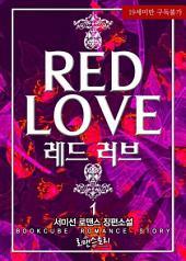 레드 러브 (Red Love) 1