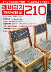 槓桿韓國語學習週刊第210期: 最豐富的韓語自學教材
