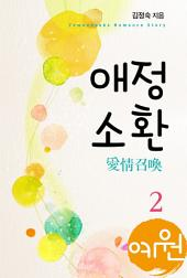 애정소환(愛情召喚) 2(완결)