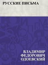 Русские письма