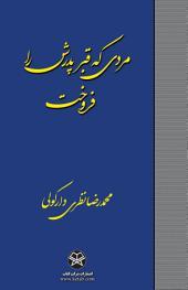 مردی که قبر پدرش را فروخت: Mardi ke ghabr-e pedarash ra foroukht
