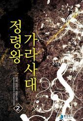정령왕 가라사대 (엘리멘탈 마스터 외전) 2