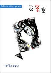 উড়ুক্কু / Udukku (Bengali) : Bengali Novel