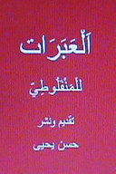 Al Abarat Lil Manfaluti PDF