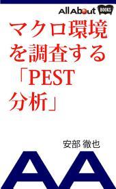 マクロ環境を調査する「PEST分析」