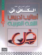 الكافي في أساليب تدريس اللغة العربية