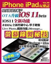 iPhone, iPad玩樂誌 Vol.48