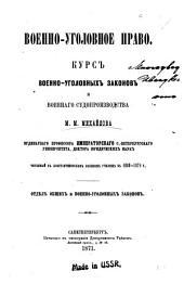 Военно-уголовное право: курс военно-уголовных законов и военнаго судопроизводства
