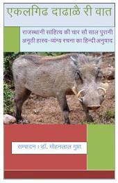 Rajasthan's Four Century Old Satire : Ekalgidh Dadhale ri Vaat: राजस्थान का चार सौ वर्ष पुराना हास्य-व्यंग्य : एकलगिढ दाढाळै री वात