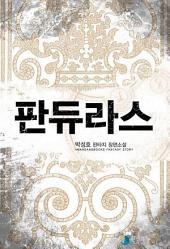 [세트] 판듀라스 (전5권/완결)