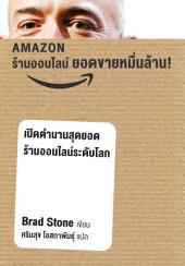 Amazon ร้านออนไลน์ ยอดขายหมื่นล้าน ( ฉบับภาษาไทย ): The Everything Store ( ฉบับภาษาไทย )