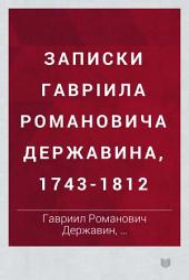 Записки Гавриила Романовича Державина: 1743-1812
