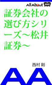 証券会社の選び方シリーズ〜松井証券〜