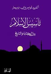 تأسيس الإسلام بين الكتابة والتاريخ