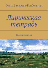 Лирическая тетрадь. Сборник стихов