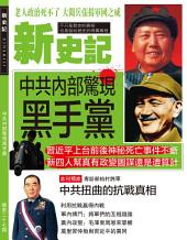 《新史記》第27期: 中共內部驚現黑手黨