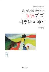 인간관계를 열어주는 108가지 따뜻한 이야기 3 (개정판)