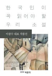 이광수 대표 작품선: 한국인이 꼭 읽어야 할 우리 소설
