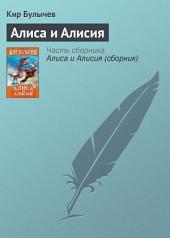 Алиса и Алисия