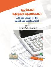 المعايير المحاسبية الدولية والأداء المالي للشركات الصناعية المساهمة العامة