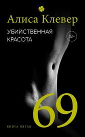 Убийственная красота. 69