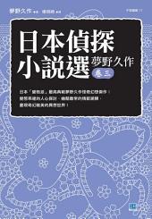 日本偵探小說選 夢野久作 卷三: 日本「變格派」最高典範夢野久作怪奇幻想傑作!